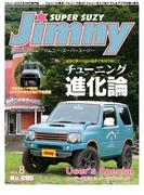 JIMNY SUPER SUZY No.095