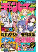 週刊少年チャンピオン2016年44号