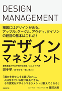 【期間限定価格】デザインマネジメント