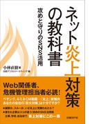 【期間限定価格】ネット炎上対策の教科書