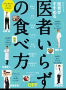 【期間限定価格】医者いらずの食べ方