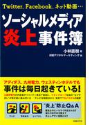 【期間限定価格】ソーシャルメディア炎上事件簿