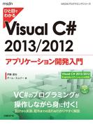 【期間限定価格】ひと目でわかるVisual C# 2013/2012 アプリケーション開発入門