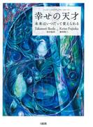 ハッピー・スピリチュアル・ストーリー 幸せの天才(大和出版)(大和出版)
