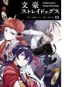 文豪ストレイドッグス(11)(角川コミックス・エース)