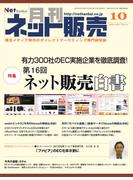 月刊ネット販売 2016年10月号