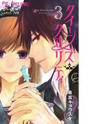 クイーンズ・クオリティ 3 (ベツコミフラワーコミックス)