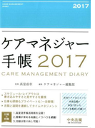 ケアマネジャー手帳2017