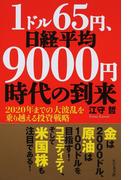 1ドル65円、日経平均9000円時代の到来 2020年までの大波乱を乗り越える投資戦略
