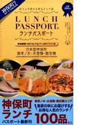 ランチパスポート神保町・御茶ノ水・水道橋・ 飯田橋VOL.7