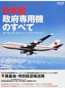 日本国政府専用機のすべて VIPスペシャルの日の丸ジャンボ機、パーフェクトガイド 機体の細部、運航の舞台裏、導入から四半世紀の歴史を明かす。
