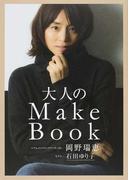 大人のMake Book 今見直す、大人専用メイク