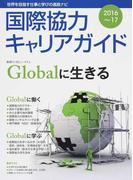 国際協力キャリアガイド 世界を目指す仕事と学びの進路ナビ 2016〜17 Globalに生きる