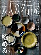 大人の名古屋vol.36 『特集 ライフスタイルを極める』(MH MOOK)(MH MOOK)