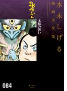 【セット商品】水木しげる漫画大全集 第1期 10月配信分(12冊)