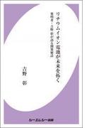 リチウムイオン電池が未来を拓く 発明者・吉野彰が語る開発秘話