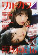 別冊カドカワ総力特集乃木坂46 vol.03