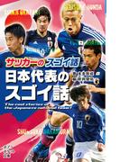 (812-2)サッカーのスゴイ話 日本代表のスゴイ話