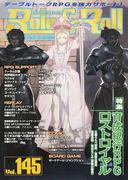 ロール&ロール for UNPLUGGED−GAMERS Vol.145 特集育成紀行RPGロストロイヤル
