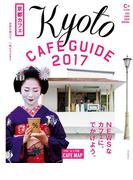 京都カフェ2017(朝日オリジナル)