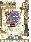 しましま(1)(ZERO-SUMコミックス)