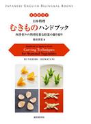 英語訳付き 日本料理 むきものハンドブック Handbook on Japanese Food