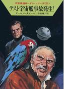 宇宙英雄ローダン・シリーズ 電子書籍版101 テスト宇宙艦事故発生!