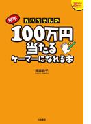 ガバちゃんの毎年100万円当たるケーマーになれる本(「懸賞なび」当たる!懸賞本シリーズ)