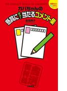 ガバちゃんの懸賞にチョー当たるコメント集(「懸賞なび」当たる!懸賞本シリーズ)