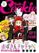 クッキー 2016年11月号 電子版