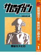 サムライガン【期間限定無料】 1(ヤングジャンプコミックスDIGITAL)