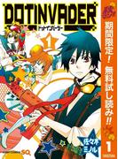 ドットインベーダー【期間限定無料】 1(ジャンプコミックスDIGITAL)