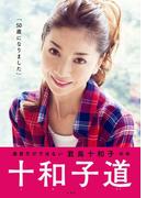 十和子道(集英社女性誌eBOOKS)
