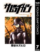 【期間限定価格】サムライガン 7(ヤングジャンプコミックスDIGITAL)