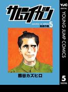 【期間限定価格】サムライガン 5(ヤングジャンプコミックスDIGITAL)