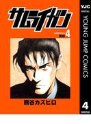 【期間限定価格】サムライガン 4(ヤングジャンプコミックスDIGITAL)