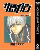 【期間限定価格】サムライガン 2(ヤングジャンプコミックスDIGITAL)