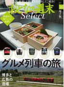 おとなの週末セレクト「グルメ列車の旅+博多と広島の酒場」〈2016年10月号〉(おとなの週末)