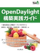 OpenDaylight構築実践ガイド(Think IT Books)