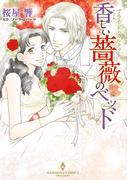 ブライド・カルテット 香しい薔薇のベッド(ハーモニィコミックス)
