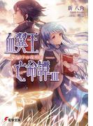 血翼王亡命譚III ―ガラドの夜明け―(電撃文庫)