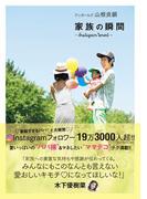 アンガールズ 山根良顕 家族の瞬間 ~Instagram*oment~(単行本(KADOKAWA / 角川マガジンズ))