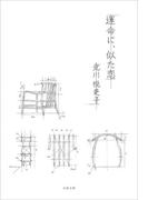 運命に、似た恋(文春文庫)