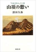 山頂の憩い―『日本百名山』その後―(新潮文庫)(新潮文庫)