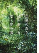 記憶の森を育てる 意識と人工知能(集英社学芸単行本)