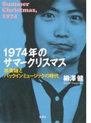 1974年のサマークリスマス 林美雄とパックインミュージックの時代(集英社学芸単行本)