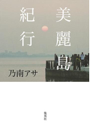 美麗島紀行(集英社学芸単行本)