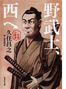 野武士、西へ 二年間の散歩(集英社文庫)