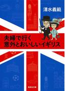 【カラー版】夫婦で行く意外とおいしいイギリス(集英社文庫)
