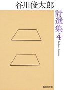 谷川俊太郎詩選集 4(集英社文庫)